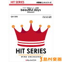楽譜 QH1595 beautiful days/GReeeeN / ミュージックエイト
