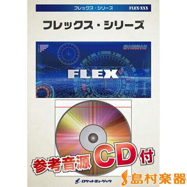 FLEX36 はなまるぴっぴはよいこだけ(『おそ松さん』主題歌) / ロケットミュージック(旧エイトカンパニィ) 【吹奏楽譜】