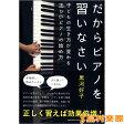 だからピアノを習いなさい 〜子どもの生き方が変わる正しいピアノの始め方〜 / ヤマハミュージックメディア 【メール便なら送料無料】 【音楽書籍】