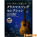 ソロギターで楽しむ クリスマスソング セレクション CD付 / ヤマハミュージックメディア