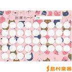 PRFG−516 出席カード/ネコ(ピンク) / プリマ楽器【10枚入り】 【メール便なら送料無料】 【レッスングッズ】