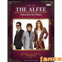 楽譜 ピアノソロ 中級 THE ALFEE Selection for Piano / ヤマハミュージックメディア