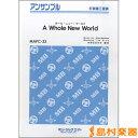 MAPC33 ホール・ニュー・ワールド【A Whole New World】打楽器三重奏 / ミュージックエイト
