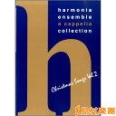 混声合唱 HARMONIA ENSEMBLE A CAPPELLA COLLECTION クリスマス・ソングス vol.2 / 全音楽譜出版社 【メール便なら送料無料】 【合唱譜】