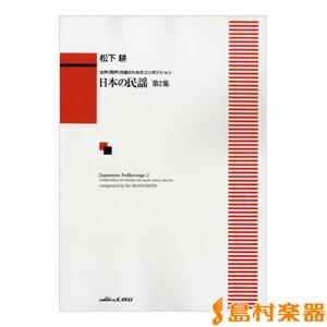 女声(同声) 合唱のためのコンポジション 日本の民謡第2集 / カワイ出版 【合唱譜】