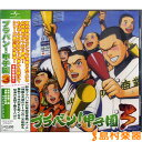 CD UICZ4199 ブラバン!甲子園(3) / ロケット
