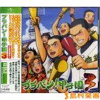CD UICZ4199 ブラバン!甲子園(3) / ロケットミュージック(旧エイトカンパニィ)