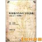 吹奏楽のための「小狂詩曲」自筆譜に基づく〈原典版〉 / ティーダ