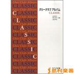 グリークラブアルバム Classic / カワイ出版 【メール便なら送料無料】 【合唱譜】