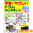 宇宙一やさしい ドラムはじめました DVD付 / ヤマハミュージックメディア
