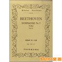 楽譜 No.139.ベートーヴェン 交響曲第7番 イ長調 /