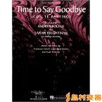 輸入 Time to Say Goodbye (PIANOVOCALGUITAR) / シンコーミュージックエンタテイメント