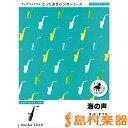 楽譜 SDAX7 海の声【アルトサックス ソロ】/浦島太郎(桐谷健太) / ミュージックエイト