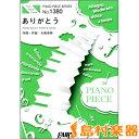 楽譜 PP1380ピアノピース ありがとう/大橋卓弥 / フェアリー