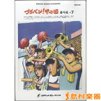 BRA32 ブラバン!甲子園 番外編7 / ロケットミュージック(旧エイトカンパニィ)