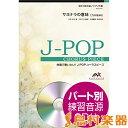 楽譜 混声3部合唱(ソプラノ・アルト・男声)/ ピアノ伴奏 サヨナラの意味 乃木坂46 CD付 / ...