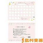 PRFG−518 出席カード/ピアノ(ピンク)【10枚入り】 / プリマ楽器 【メール便なら送料無料】 【レッスングッズ】