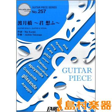 GP257ギターピース 渡月橋〜君 想ふ〜/倉木麻衣 / フェアリー