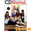 CDジャーナル 2017年9月号 / 音楽出版社