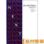 グリークラブアルバム NEXT / カワイ出版 【メール便なら送料無料】 【合唱譜】
