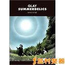 島村楽器 楽譜便で買える「バンド・スコア GLAY/SUMMERDELICS / ドレミ楽譜出版社」の画像です。価格は3,240円になります。