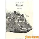 バンドスコア 米津玄師 diorama SCORE BOOK / シンコーミュージックエンタテイメント