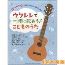 楽譜 コード2つから弾けるやさしい曲がいっぱいウクレレで一緒に歌おう♪こどものうた / ヤマハミュージックメディア