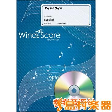 吹奏楽J−POP楽譜 アイネクライネ 参考音源CD付 / ウィンズ・スコア