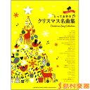 ピアノソロ とっておきのクリスマス名曲集 / ヤマハミュージックメディア 【メール便なら送料無料】 【ピアノ譜】
