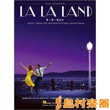 ボーカル・セレクション LA LA LAND ラ・ラ・ランド / ヤマハミュージックメディア