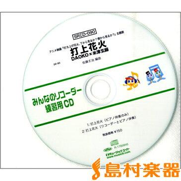 SRCD090 SRみんなのリコーダー・練習用CD−090 / ミュージックエイト