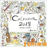 2018カレンダー 雨田光弘〈あまねこの四季〉 / ネット武蔵野【メール便不可】