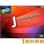 STAGEA ピアノ&エレクトーン Vol.20(中〜上級)J−インストゥルメンタル / ヤマハ音楽振興会