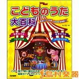 こどものうた大百科 簡易ピアノ伴奏 / ドレミ楽譜出版社