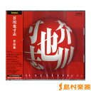 CD 芥川也寸志 作品集 2CD / フォンテック
