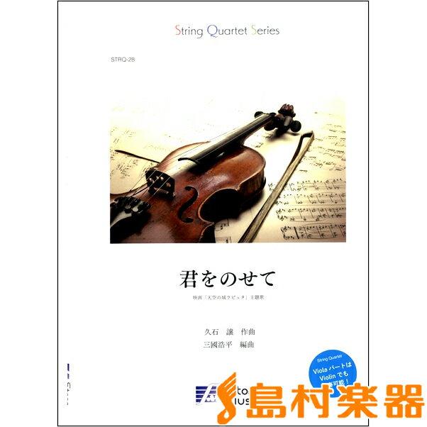 String Quartet Series 君をのせて(井上あずみ) / (株)ストーンシステム