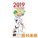 2019ミュージック・カレンダー 雨田光弘(音楽とあそぶネコ...