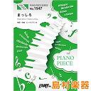 PP1547ピアノピース まっしろ/ビッケブランカ / フェアリー