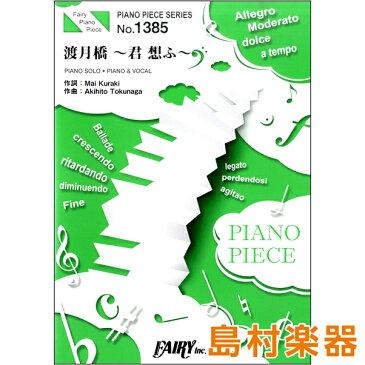 PP1385ピアノピース 渡月橋 〜君 想ふ〜/倉木麻衣 / フェアリー