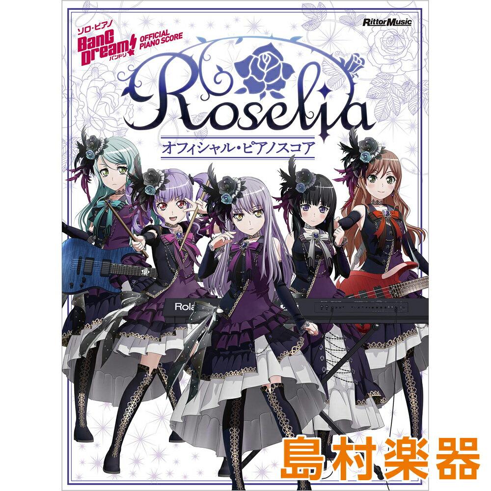 本・雑誌・コミック, 楽譜  Roselia