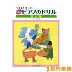 楽譜 江口メソード NEWピアノのドリル 導入用/著者:江口寿子 / 共同音楽出版社