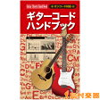 ギターコードハンドブック リングタイプ/島村楽器【メール便なら送料無料】 【ロックギター教本】