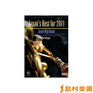 DVD Japan's Best For 2011 中学校編 / ブレーン