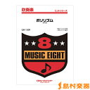 楽譜 QH1309 ポリリズム/Perfume / ミュージックエイト