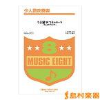 QQ233 うる星やつらのテーマ/ラムのラブソング / ミュージックエイト