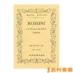 楽譜 No.051.ロッシーニ 歌劇「絹の梯子」序曲 / 日本楽譜出版社