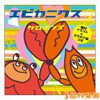 CD エビカニクス/ケロポンズ / クレヨンハウス 出版部