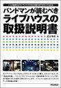 バンドマンが読むべきライブハウスの取扱説明書 足立浩志/著 / リットーミュージック