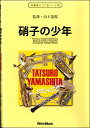 楽譜 硝子の少年 SONGS of TATSURO YAMASHITA on BRASS 吹奏楽スコア&パート譜 / リットーミュージック【送料無料】