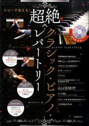 楽譜 スローで覚える!超絶クラシックPレパートリー DVD付 / 自由現代社